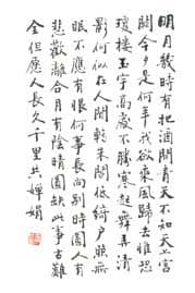 Rendering of a Confucian poem: Public Domain