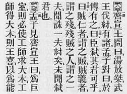 Text of Mengzi 1B8: Public Domain