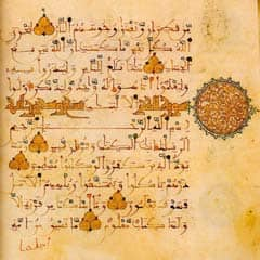 A manuscript page of the Quran in the script developed in al-Andalus, 12th century