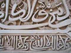 Arabic inscription, affirming the uniqueness of Allah. Source: arancidamoeba @ Flickr